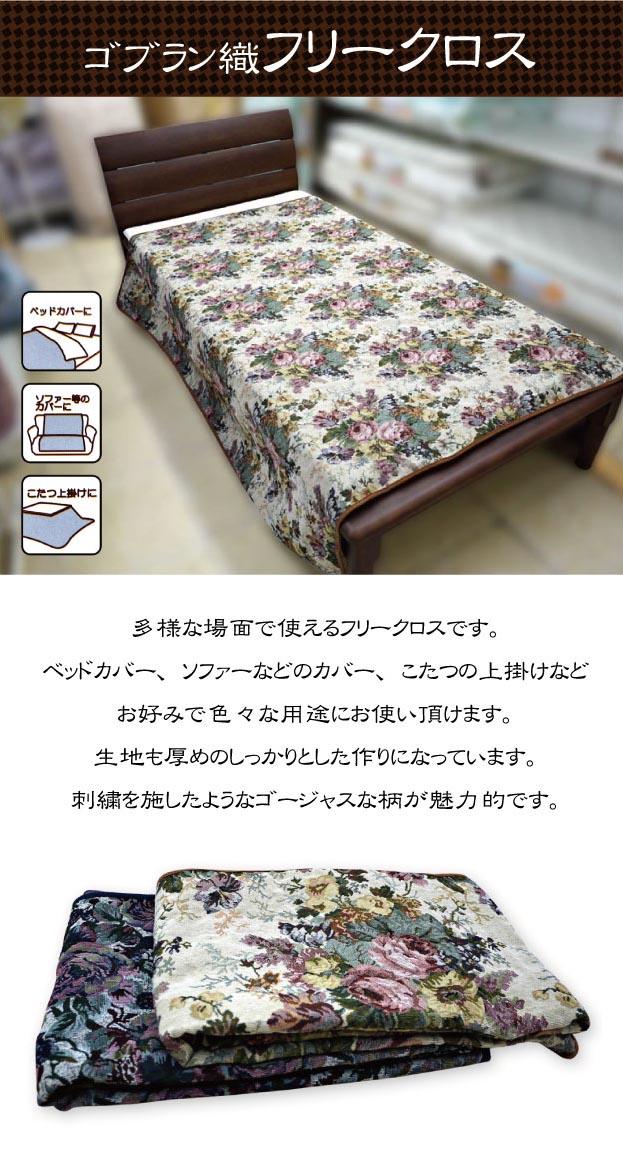 【最安値に挑戦!】ゴブラン織りフリークロス 長方形〔190cm×240cm〕/マルチに使える!ベッドカバーに、ソファーのカバーに、こたつ上掛に!/【数量限定】