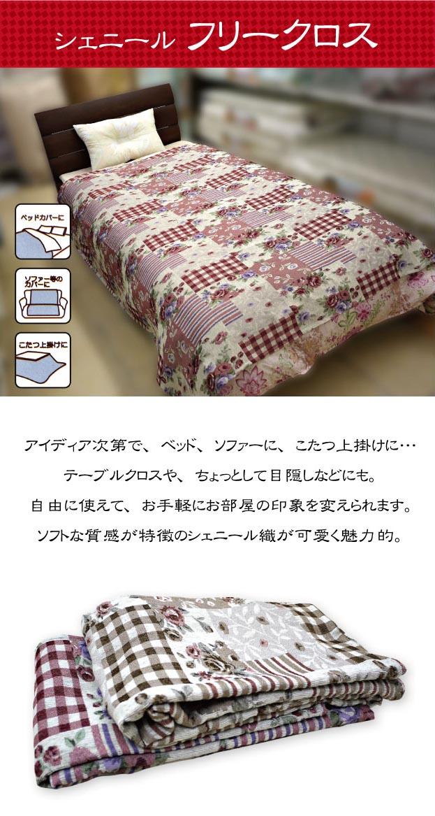 【最安値に挑戦!】シェニールフリークロス〔ルクール〕 長方形〔190cm×240cm〕/マルチに使える!ベッドカバーに、ソファーのカバーに、こたつ上掛に!/【数量限定】