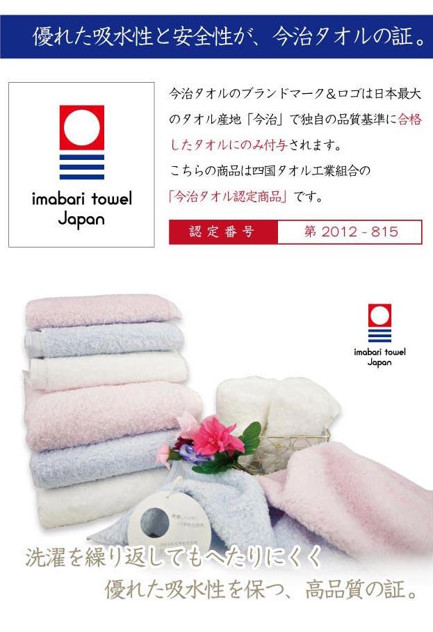 信頼のブランド、今治タオルをお買得価格で!極甘撚のロングパイルタオルが作り出す、極上のやわらかさを是非お試しください!
