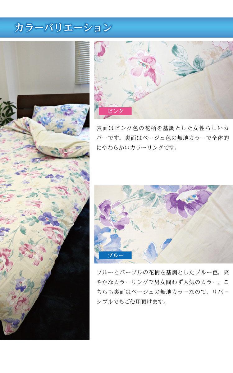 西川のサテン織カバーシリーズがお買い得!綿サテン生地使用で肌ざわりやわらか!花柄の上品な柄です!