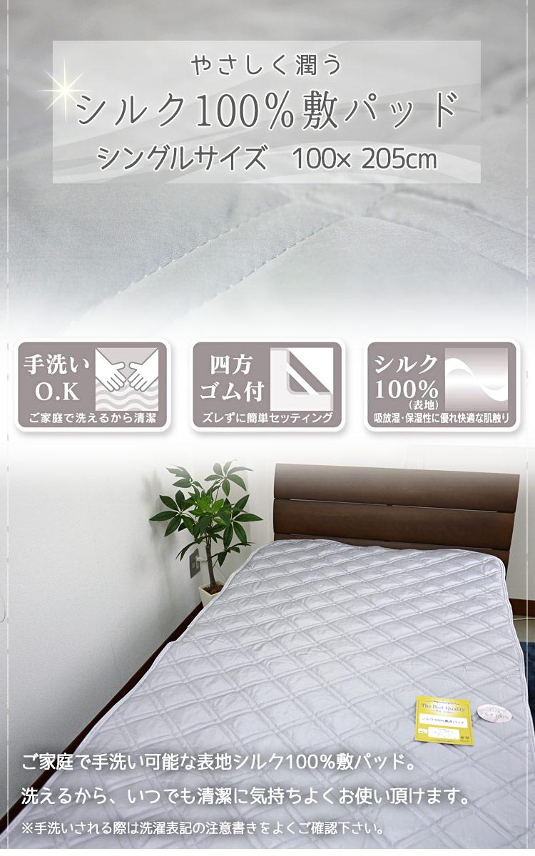 【最安値に挑戦中】シルク100%敷パッド 〔シングル〕 四方ゴム付/手洗い可能/敷きパッド/敷きパット/しきぱっど 寝具 敷きパッド・パッドシーツ
