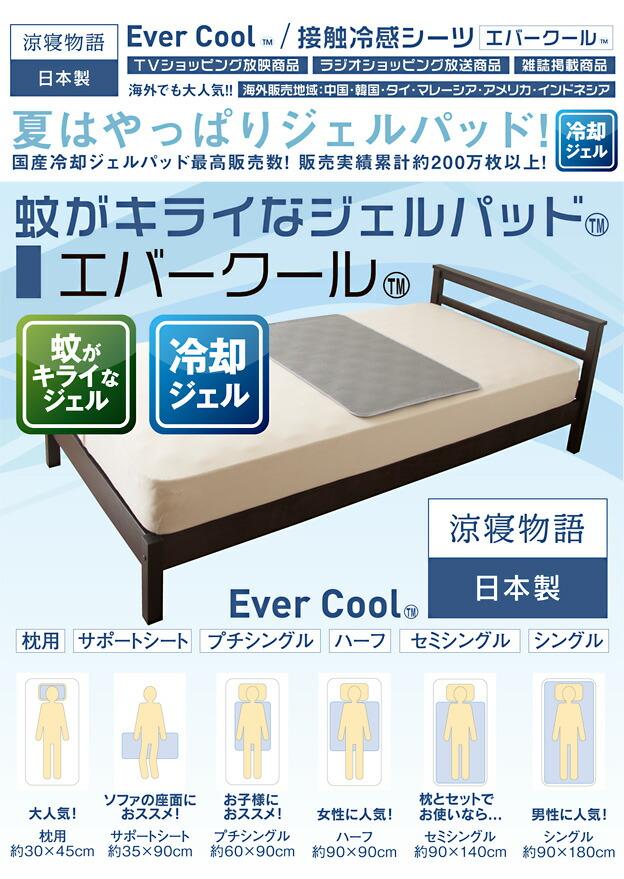 デング熱対応シリーズ!蚊が嫌いなジェルパッド!敷くだけでひんやり、じっくり安眠へ!ソファの座面におすすめサイズです。