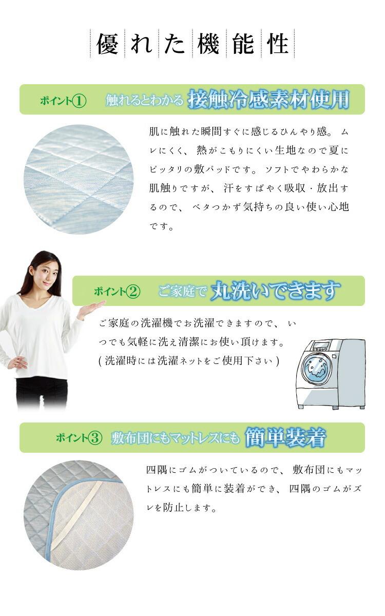 裏メッシュでムレにくい!熱をすばやく放出する涼感素材使用の優れた機能性敷きパッド!
