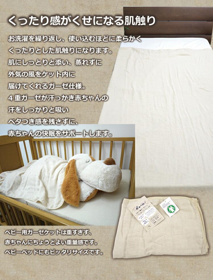 アメリカ産オーガニックコットン100%のガーゼ生地使用!年中使える快適寝具!