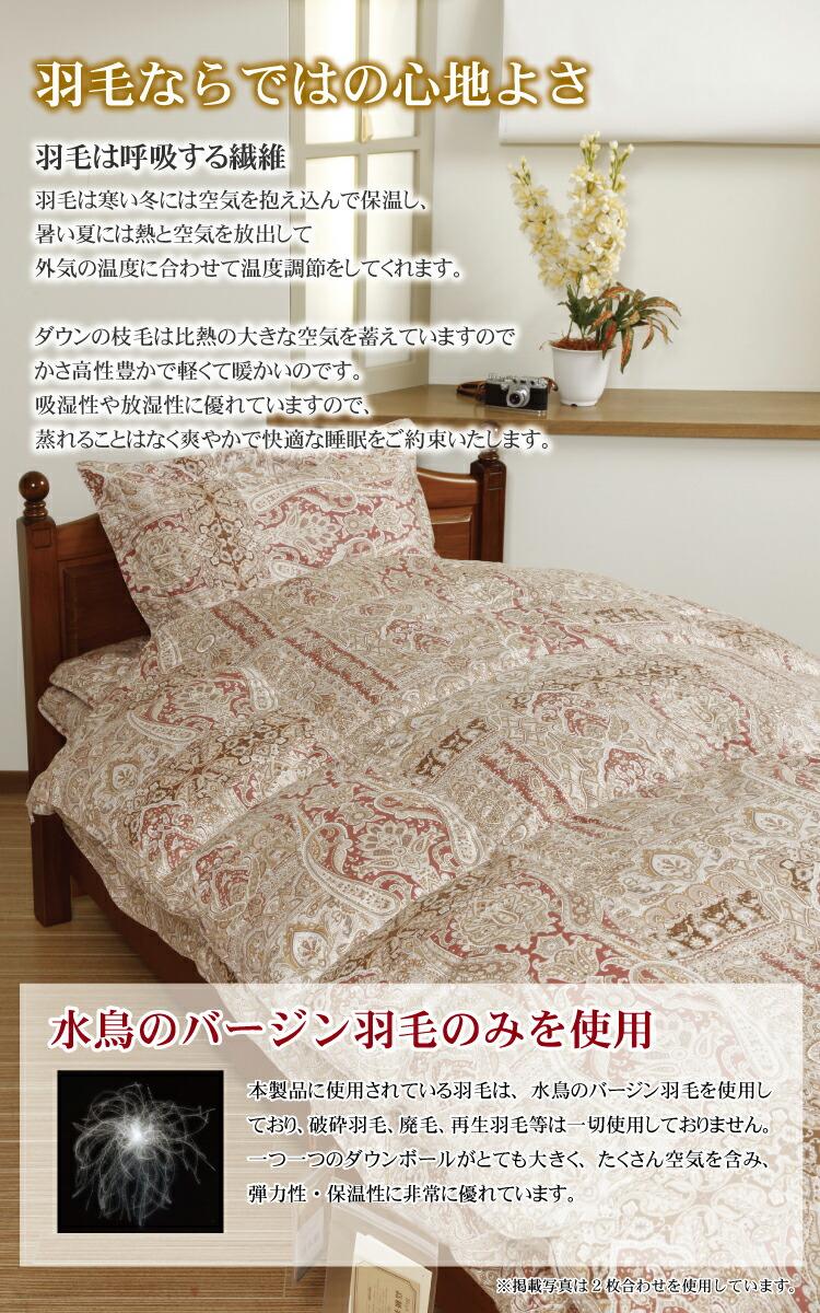 極上の眠りを届ける羽毛布団!ハンガリー産ホワイトダックダウン!エクセルゴールドラベルの羽毛ふとんです!
