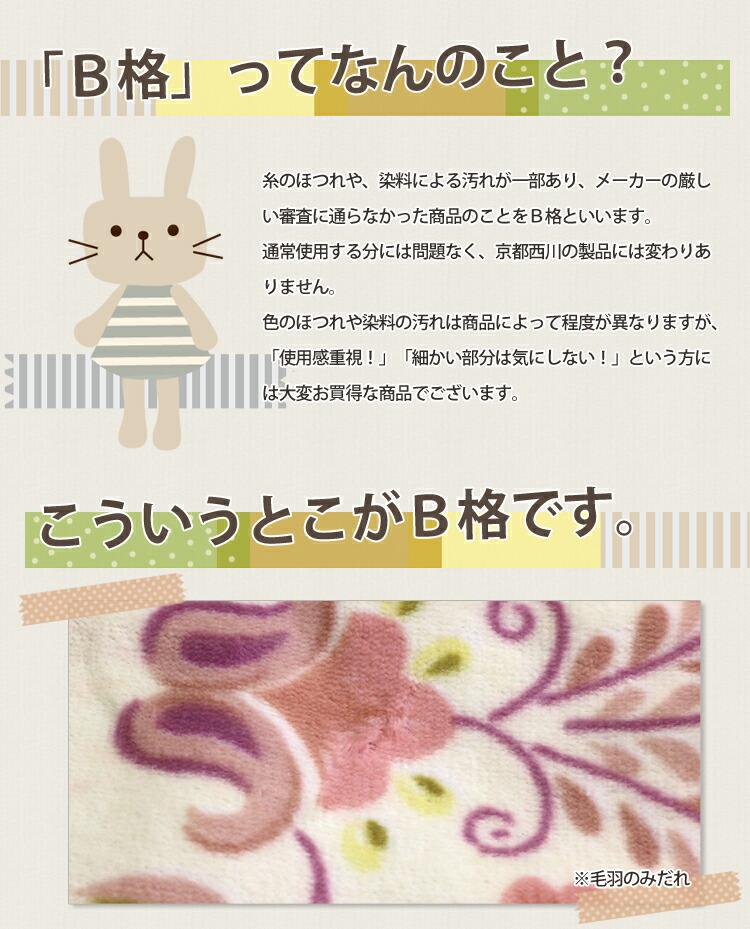 大手寝具メーカー京都西川の年中使える綿毛布が訳ありお買い得価格で登場! このチャンスに、是非一度お試し下さい!