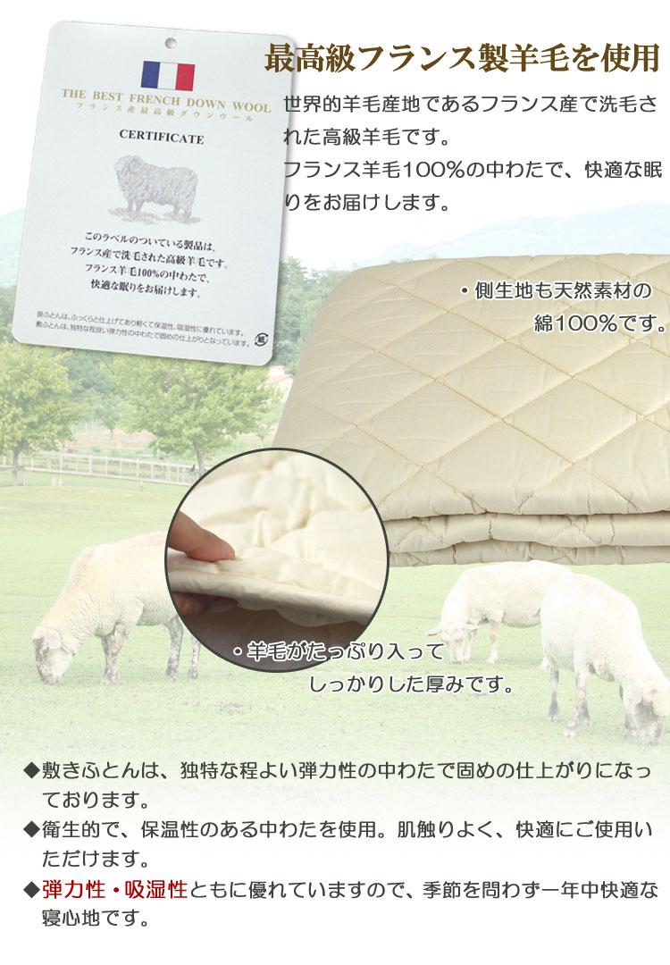 眠り快適に、目覚め爽やかに。フランス産ウール100%のベッドパッド。