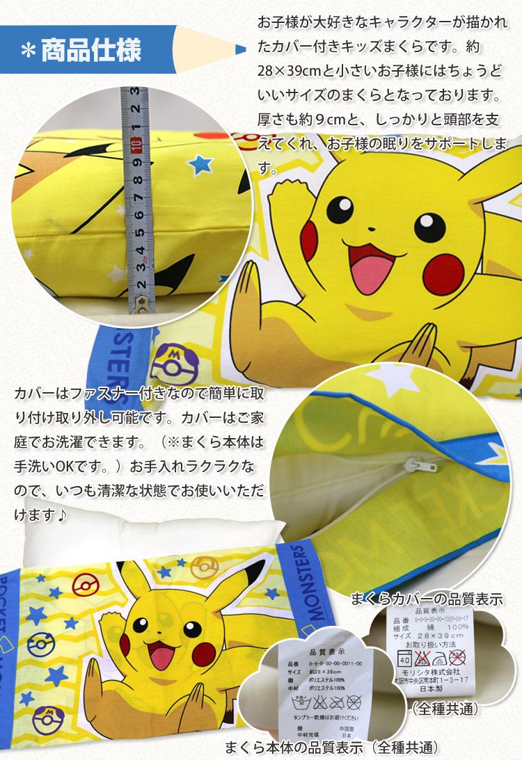 お子様に人気のキャラクターのカバー付枕がお買い得!