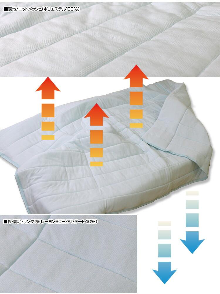 吸水性・速乾性に優れた接触冷感キルトケット!サラッとした優しい肌ざわりで心地よくお眠り頂けます