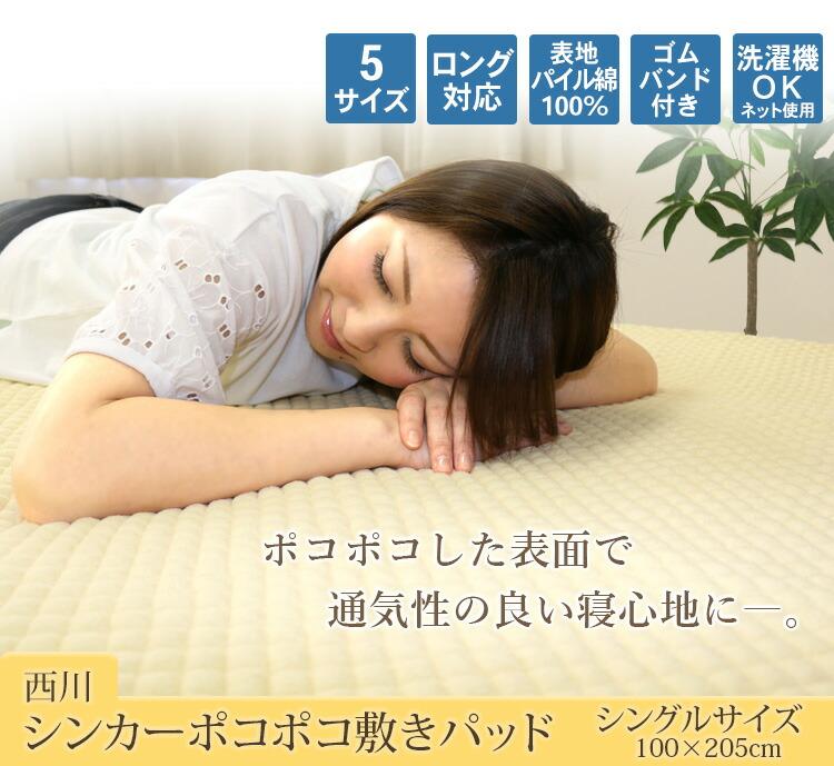 西川/シンカーポコポコ敷パッド/敷きパッド/綿/シーツ/ベッドパッド/ベッドにも装着可能