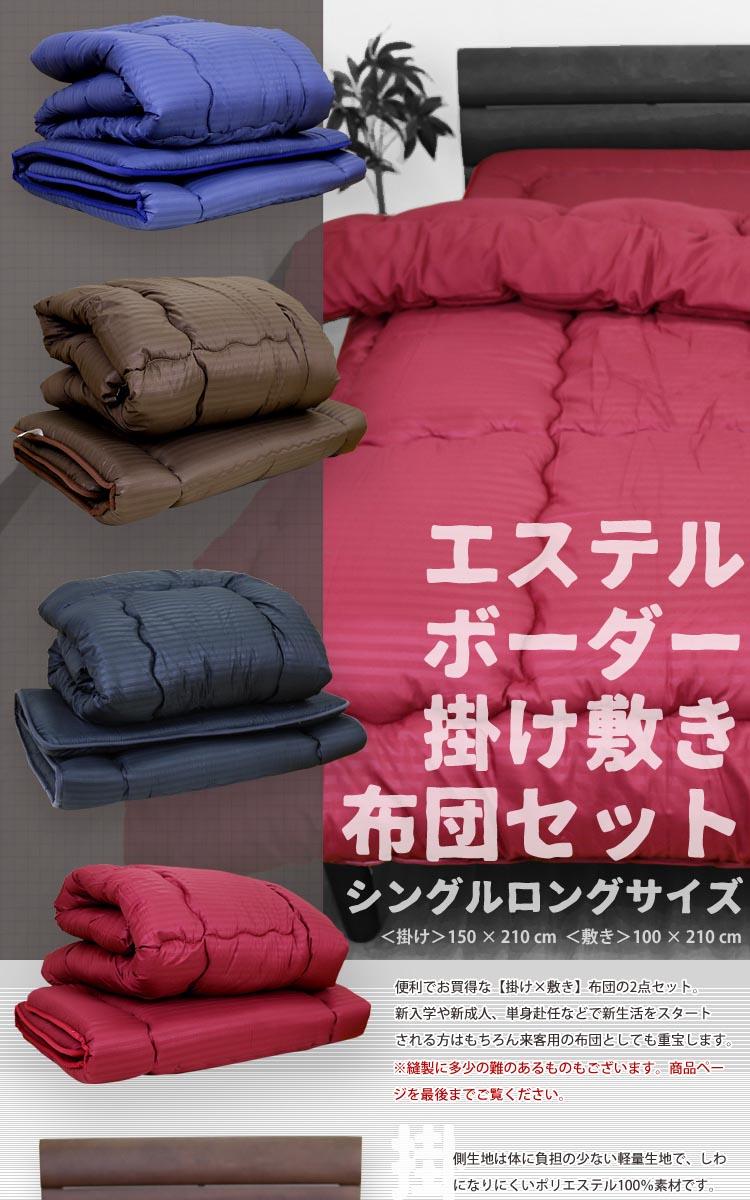 【送料込!】日本製・濃色ボーダーエステル組布団/シングルロング/SL/無地/掛け布団・敷布団の2点セット/ホコリの出にくい!すぐに使える安心のふとんセット