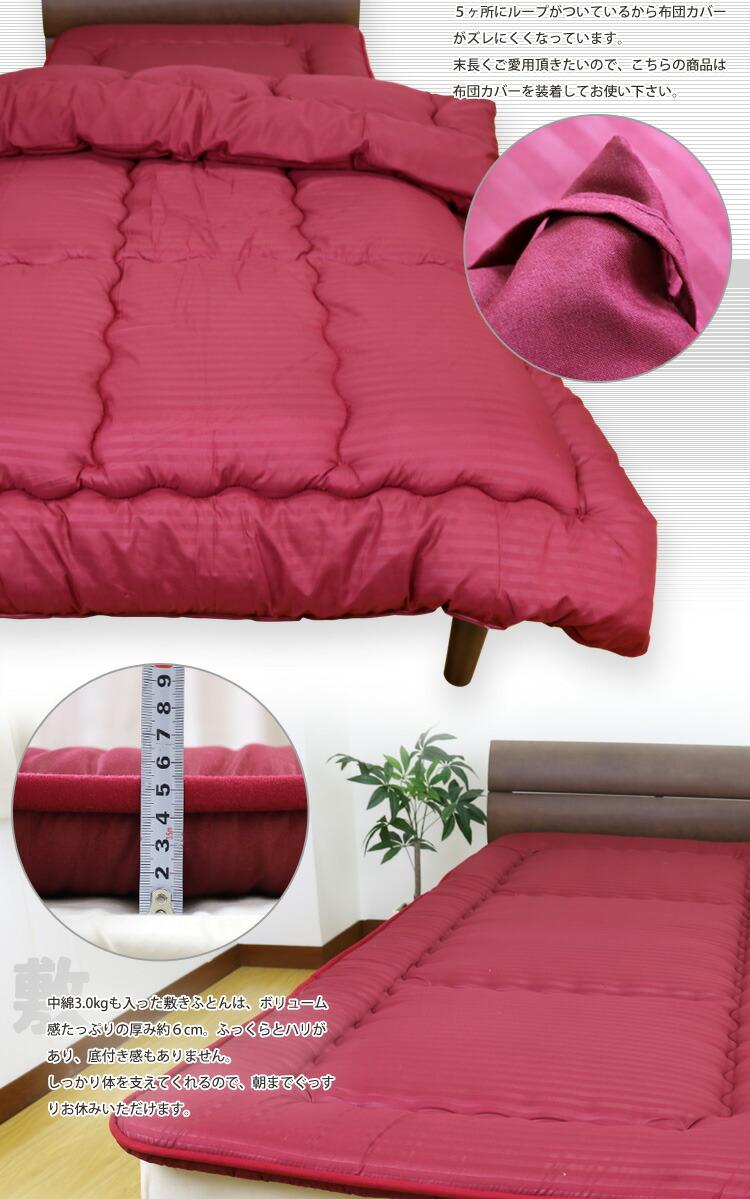安心の日本製布団セット!シンプルでほこりの出にくい合繊布団で新生活の睡眠をサポート!