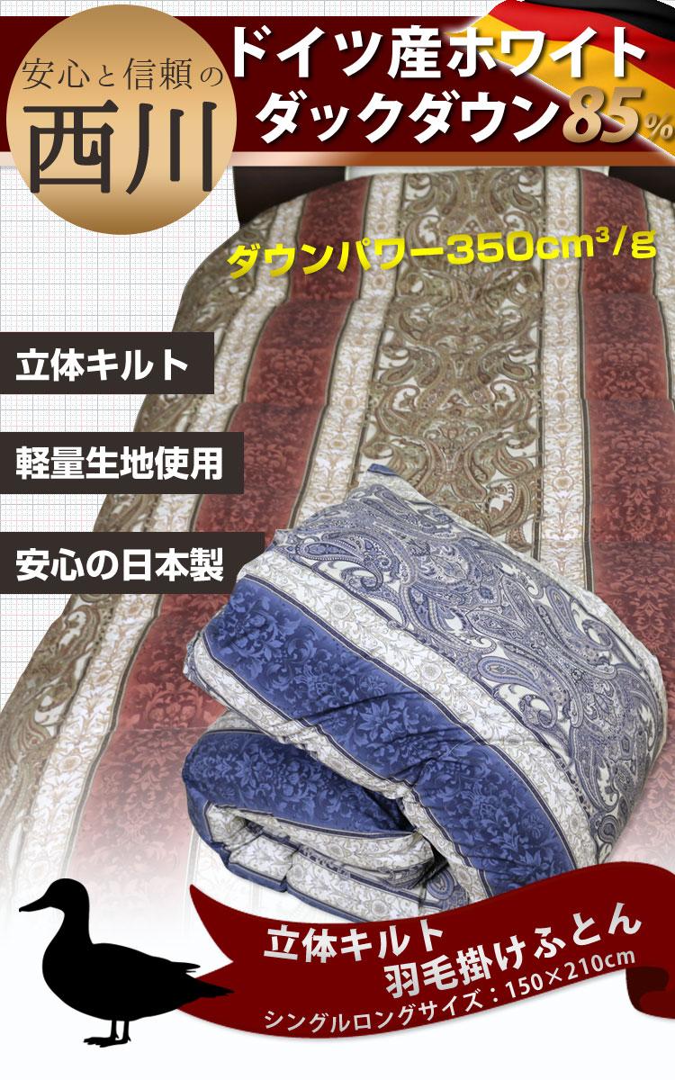 【昭和西川】羽毛布団 シングルロング/ドイツ産WDD85%【NN7490】SL 日本製/羽毛掛けふとん/ホワイトダックダウン掛布団/立体キルト/軽量生地使用/