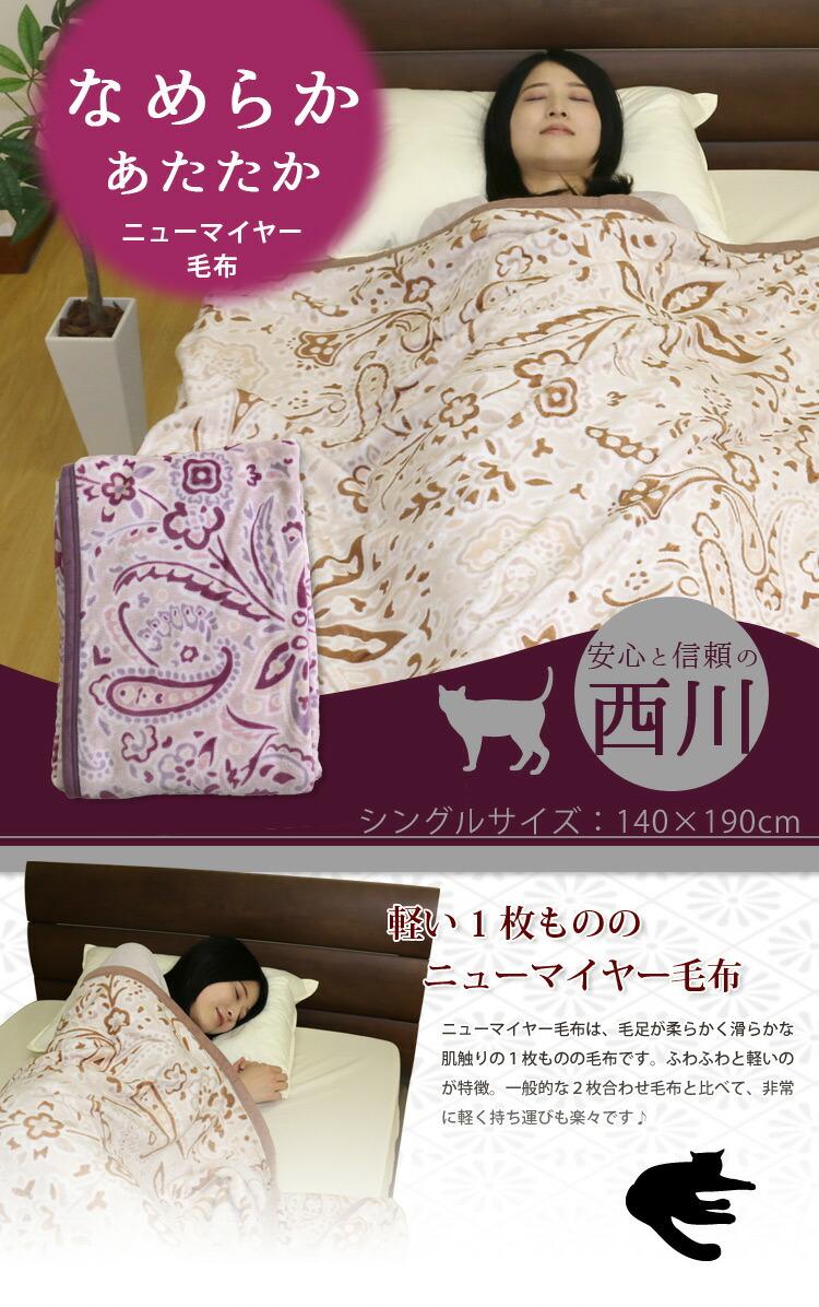 【最安値に挑戦】昭和西川・なめらかあたたかニューマイヤー毛布 (T-002)シングルサイズ140×190cm/軽量もうふ/ポリエステル/ブランケット