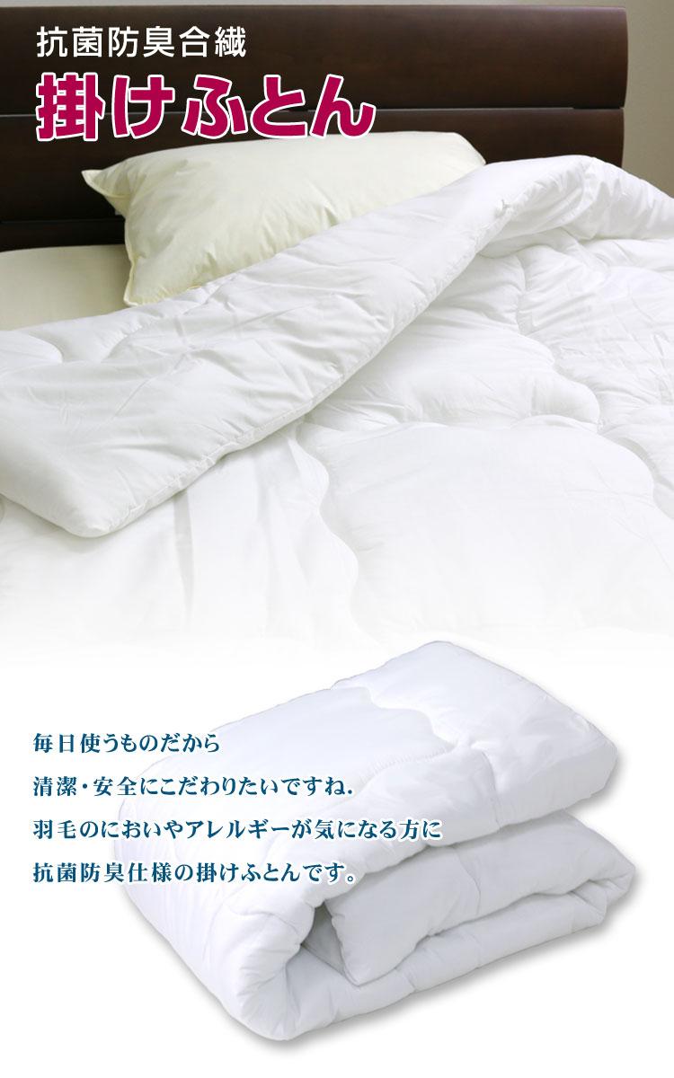 【最安値に挑戦】抗菌防臭合繊 掛け布団 ジュニア135×185cm/JR/ポリエステル掛布団/かけふとん