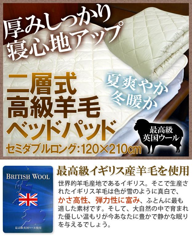 【送料無料!】二層式羊毛ベッドパッドセミダブルロングロング(NNY-2015)120cm×210cm/最高級羊毛ふとん/イギリス羊毛使用/ふっくら厚手/寝心地アップ/安心、確かな品質の日本製/英国ウール