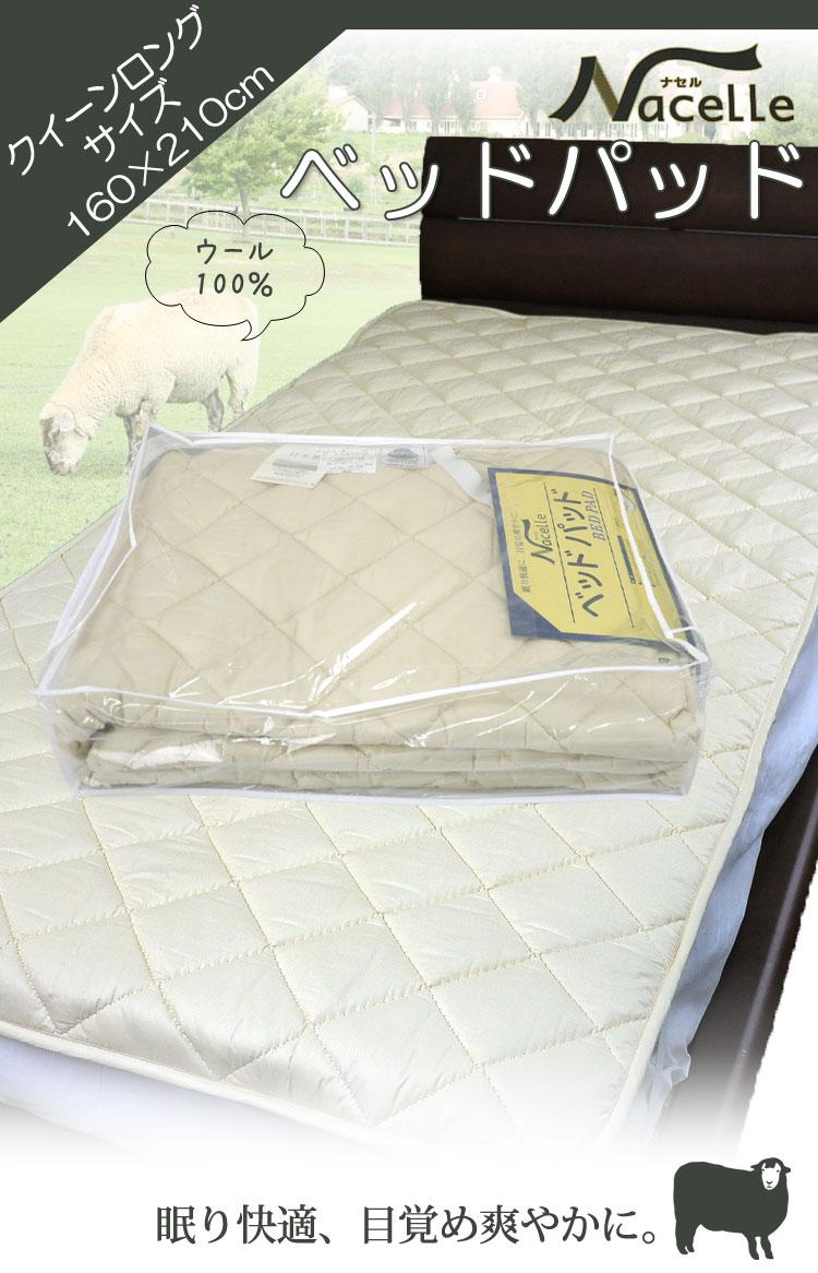 【最安値に挑戦!】Nacelle フランス産ウール100%ベッドパッド クイーンロングサイズ 160×210cm/QL/羊毛敷きふとん/BED PAD/フランス産羊毛/日本製/ナセル