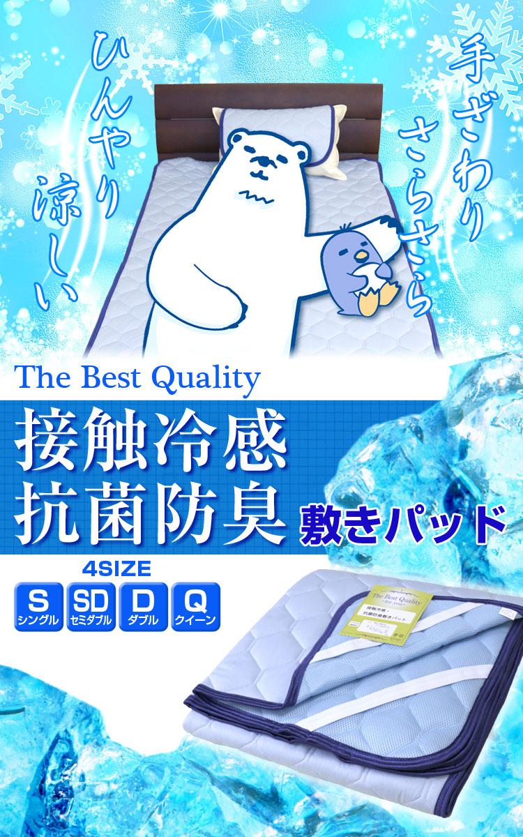 【最安値に挑戦!】TheBestQuality 接触冷感・抗菌防臭敷きパッドダブルサイズ/140cm×205cm