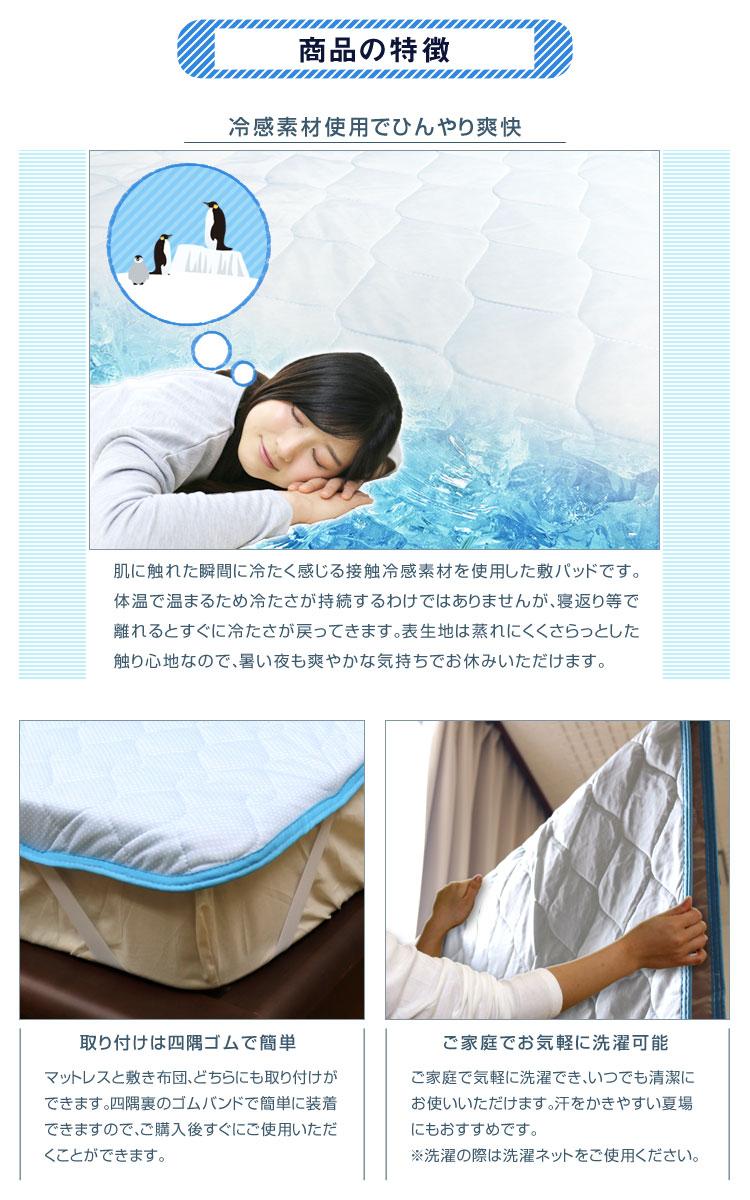 暑さで寝苦しい夜もベタつかずひんやり接触冷感で気持ちよくお休みいただけます。