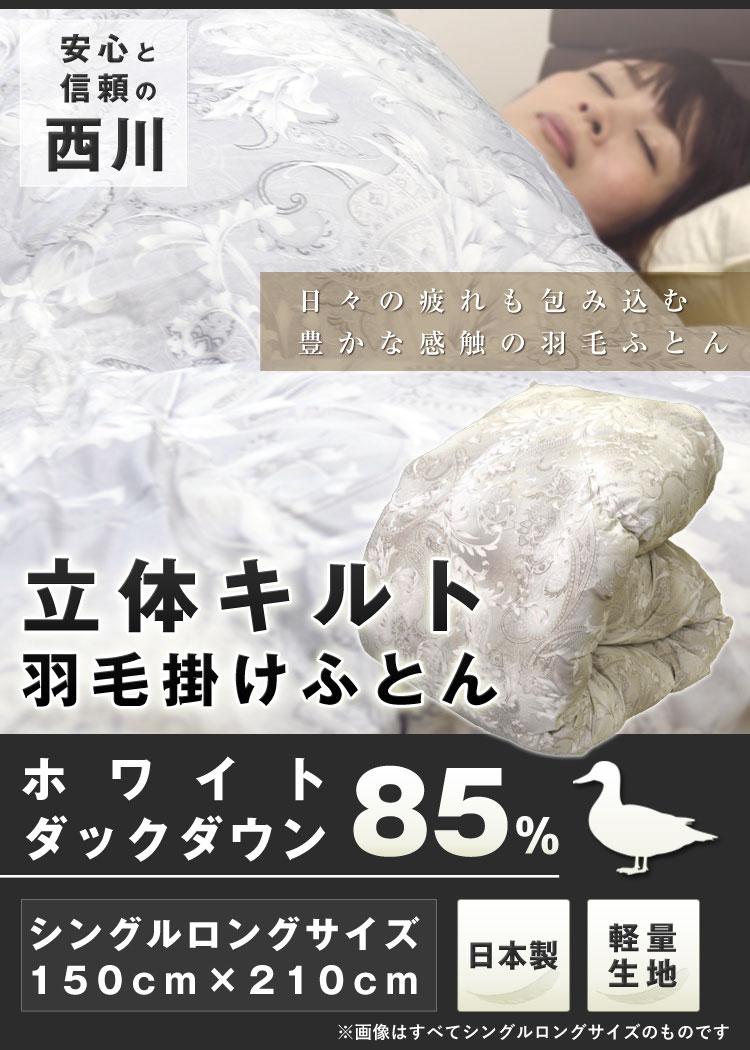 【送料無料】昭和西川 日本製羽毛掛け布団WDD85%[シングルロング]SL/羽毛ふとん/ホワイトダックダウン掛布団/立体キルト/軽量生地使用/