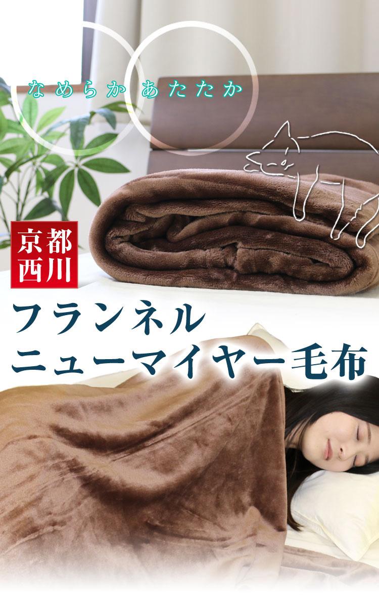 【最安値に挑戦!】京都西川フランネルニューマイヤー毛布(2NY1444)シングルロング/atfive/ポリエステルもうふ/寝具/軽量/しっとりなめらかあったかブランケット