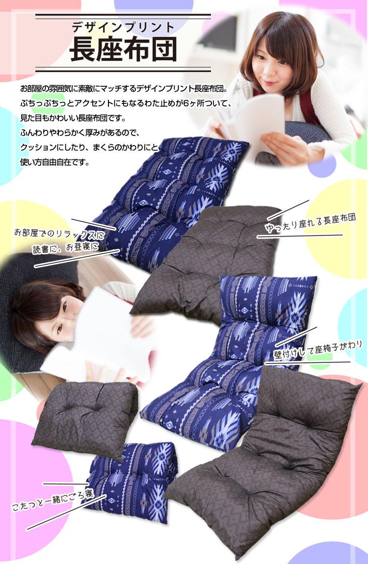 【最安値に挑戦】デザインプリント長座布団 68×120cm ふんわりフワフワ 生地はサラサラ クッション 枕 ごろ寝用にと 使い方イロイロ