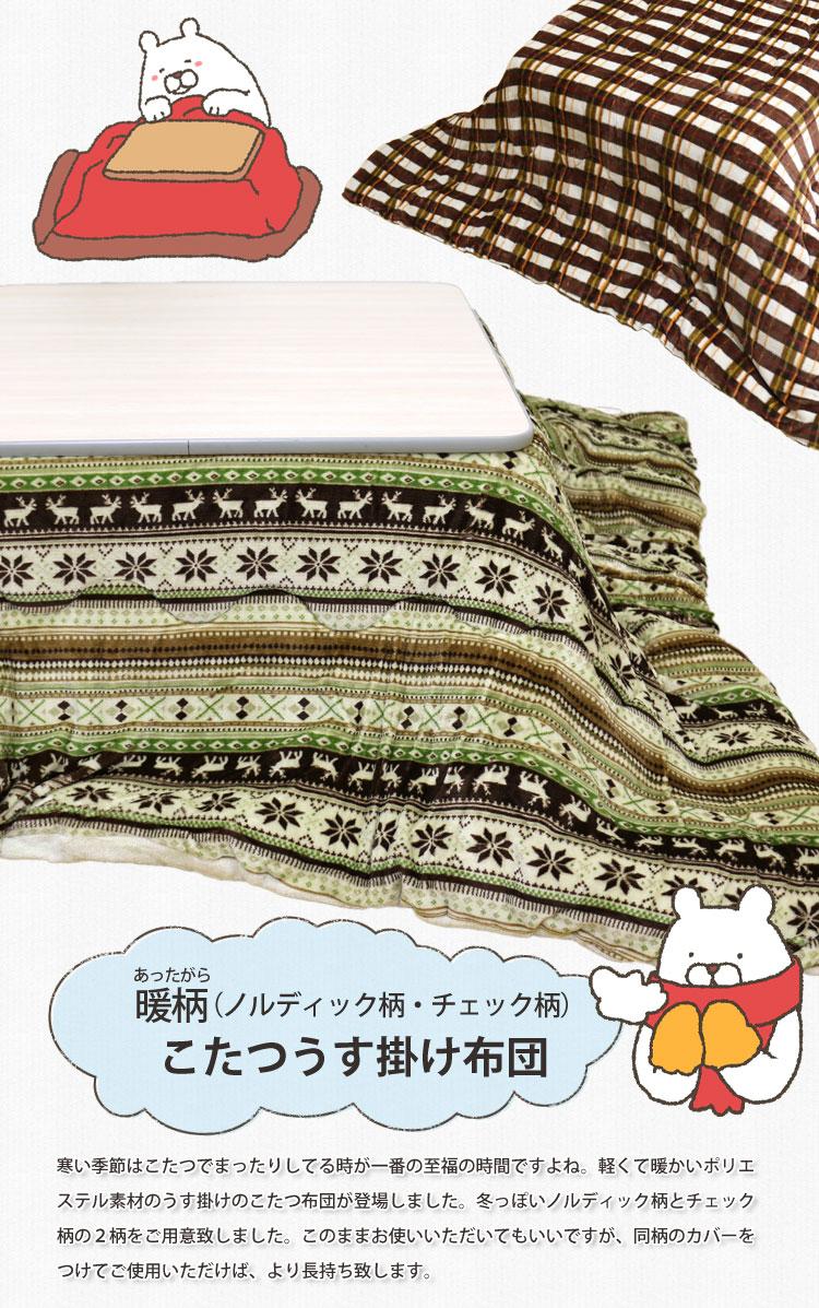 【最安値に挑戦】こたつ うす掛け 長方形 185×235cm 選べる2柄 コタツ布団 手洗い洗濯可能 あったか こたつ掛布団 暖かい こたつ掛けふとん 毛布調 こたつふとん