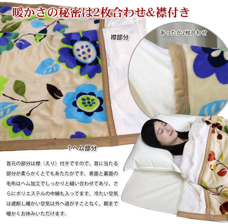 西川 毛布 洗える 2枚合わせ 襟付き 中綿入り シングル