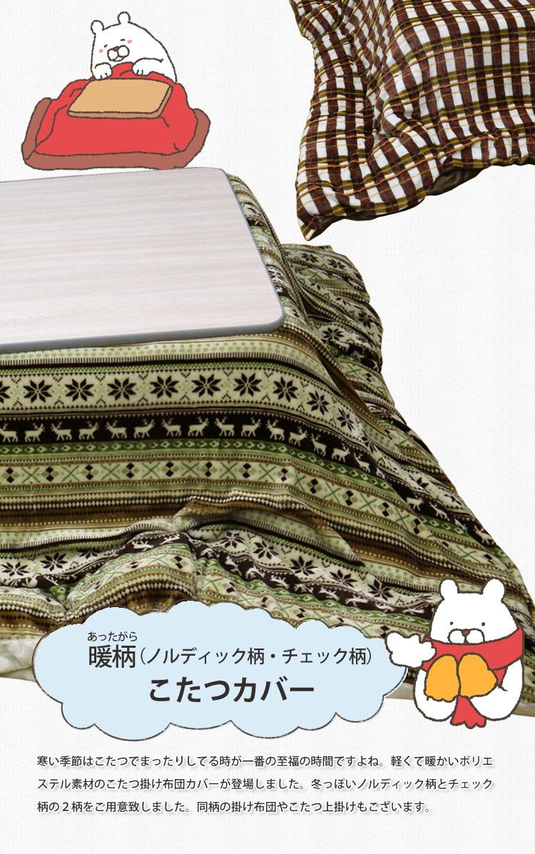 【最安値に挑戦】こたつカバー 長方形大判 215×255cm (ノルディック柄・チェック柄の選べる2柄) コタツカバー 手洗い洗濯可能 あったか コタツふとんカバー 暖かい こたつふとんカバー 毛布調 毛布としても使える