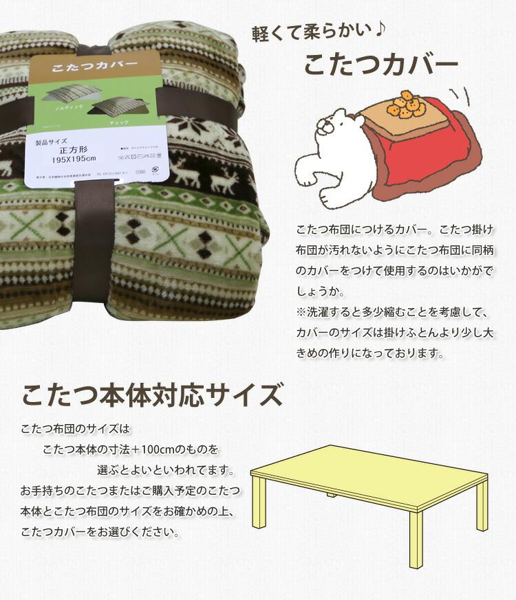 選べる2柄は見た目にも暖かいんだ柄(略して暖柄)!軽量、あったか、こたつ布団カバー
