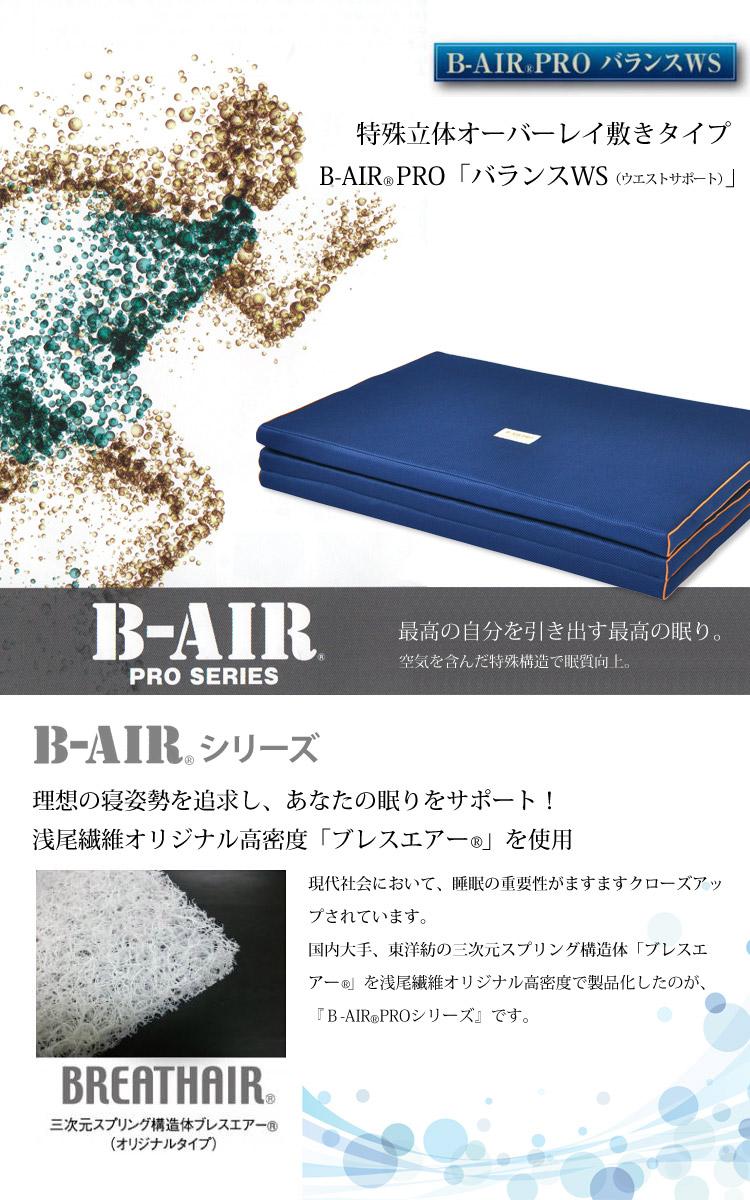 【送料無料】特殊立体オーバーレイ兼敷タイプ B-AIR  PRO バランスWS(ウエストサポート) セミダブルサイズ118×198cm/側生地ポリエステル100%/中材ブレスエアー使用/マチ付き3つ折り/体圧分散