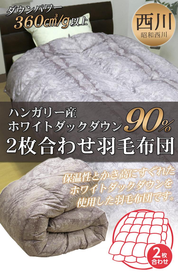 昭和西川 クラシック 2枚合わせ羽毛掛ふとん ハンガリー産ホワイトダックダウン90% セミダブルロング 170×210cm ダウンパワー360cm3/g以上 日本製 グレー・ベージュの選べる2色のダマスク柄 オールシーズン対応