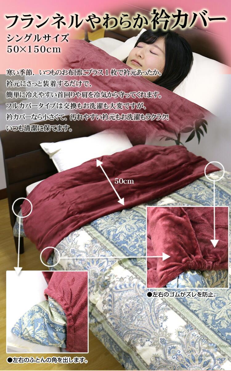 アルファ やわらか衿カバー シングルサイズ用 50×150cm ポリエステル フランネル カラーはグレー、ネイビー、エンジの選べる3色 NER-37