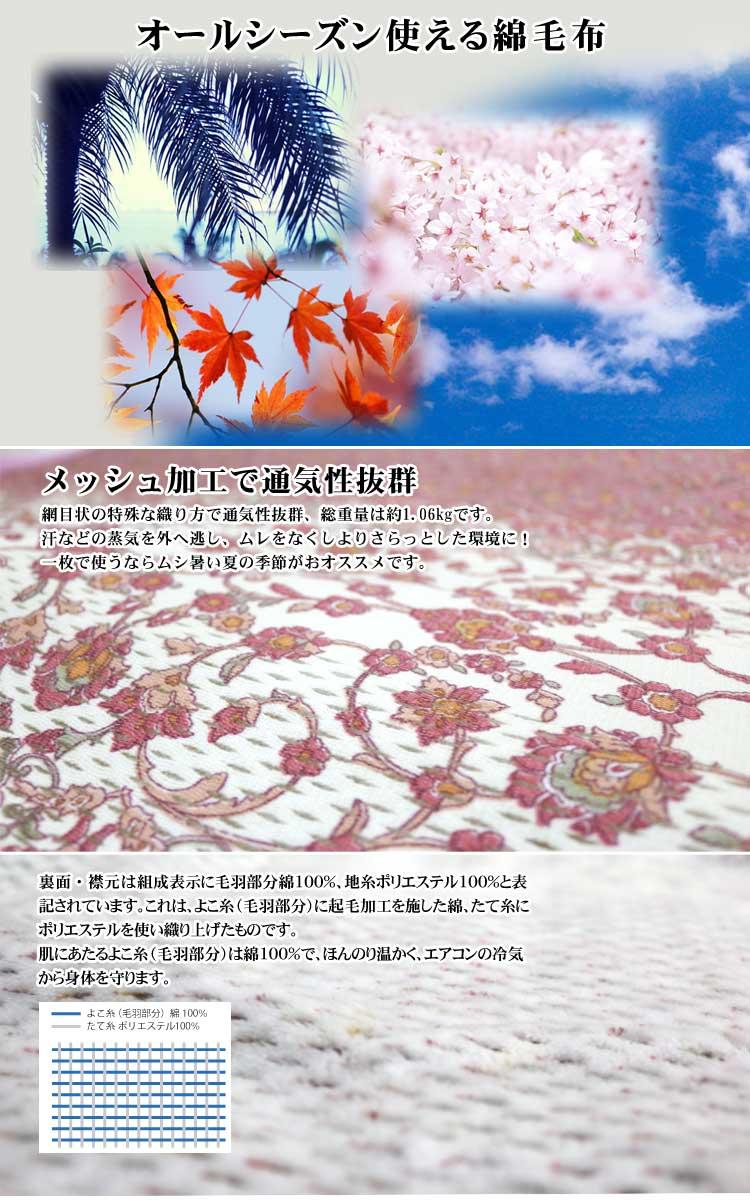 信頼の大手寝具メーカー京都西川のコットン毛布です。肌にやさしい綿素材。通気性の良い特殊編み(メッシュ加工)。