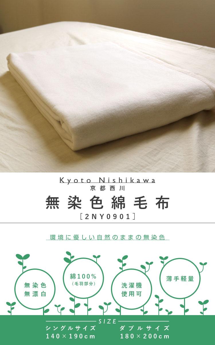 【送料無料】京都西川 綿毛布/コットンケット ダブルサイズ180×200cm (2NY0901D)