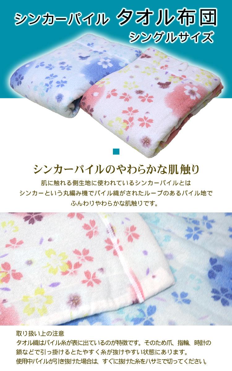パイルのふんわりとした肌触りが心地良い。夏向け肌掛けふとんとタオルを組み合わせたタオルふとん。
