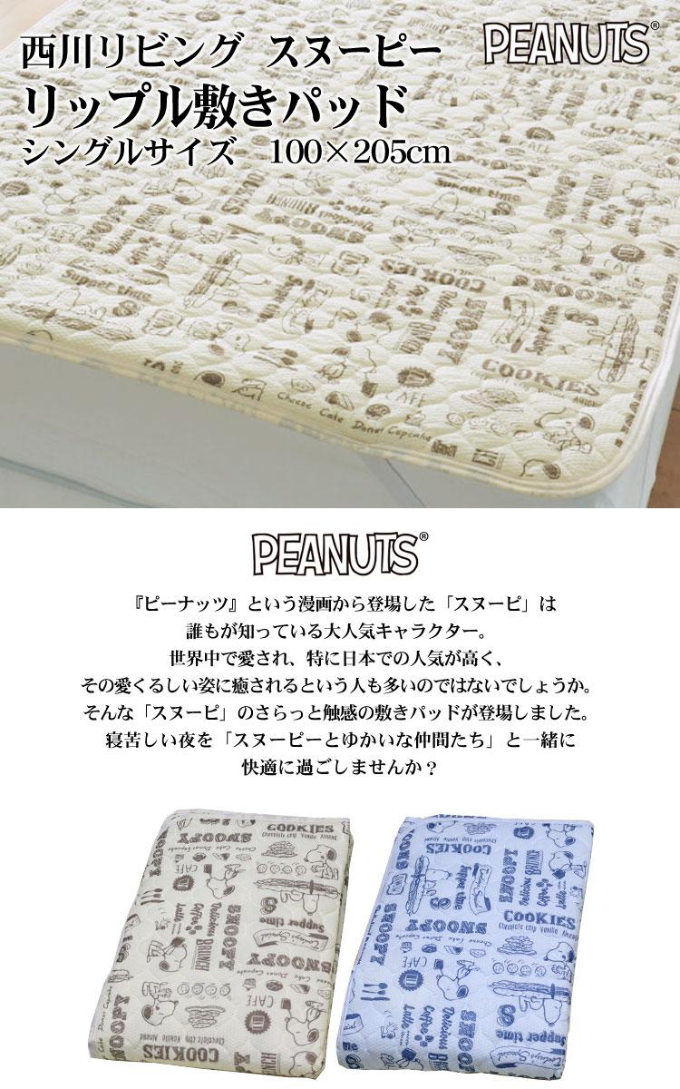 西川リビング スヌーピー リップル敷きパッド SP180ヴィンテージ シングル 100×205cm (2275-55703)