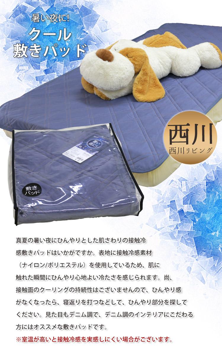 西川リビング クール 敷きパッド NoF × icefine [NF-14P] S シングル 100×205cm ネイビー