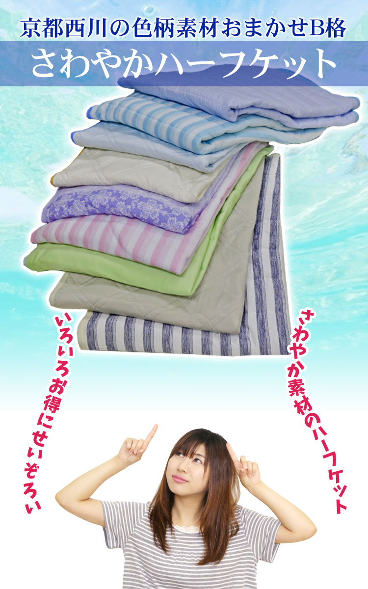 【送料無料】【訳あり】京都西川 B格さわやかハーフケット 140×100cm