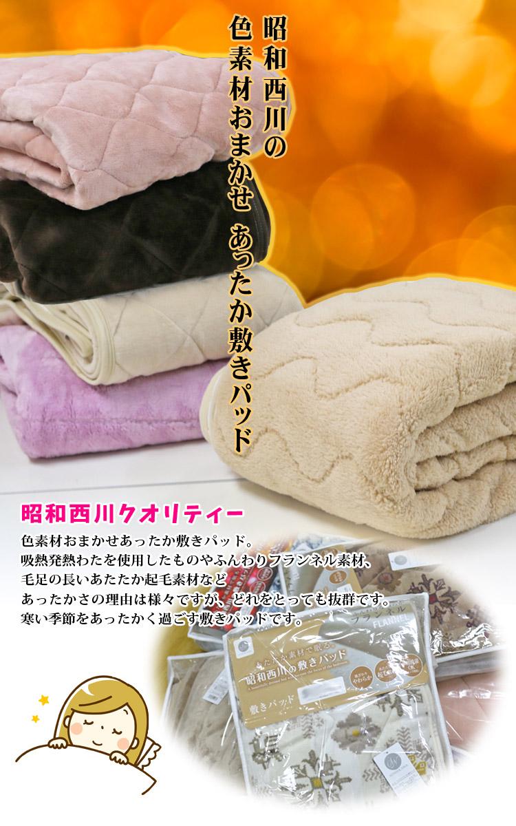 昭和西川 秋冬用 あったか 敷きパッド SD セミダブル 120×205cm 【いろいろミックス・色柄・素材おまかせ】