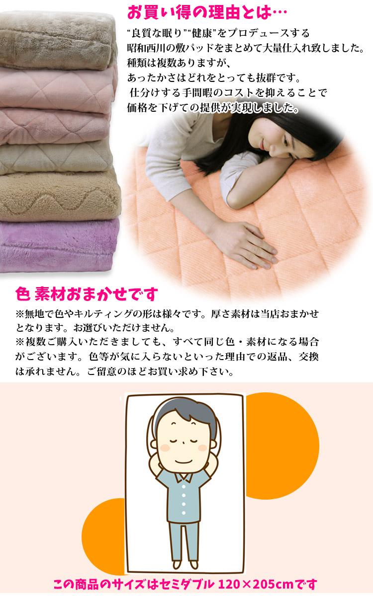 大手寝具メーカー昭和西川のあったか敷きパッドが「色柄・素材おまかせ」だからこそのお買い得価格で登場!