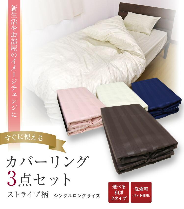 布団カバー 3点セット シングルロングサイズ ポリエステル100% 無地ストライプ【選べる4色】【選べるカバータイプ 和式・ベッド式】