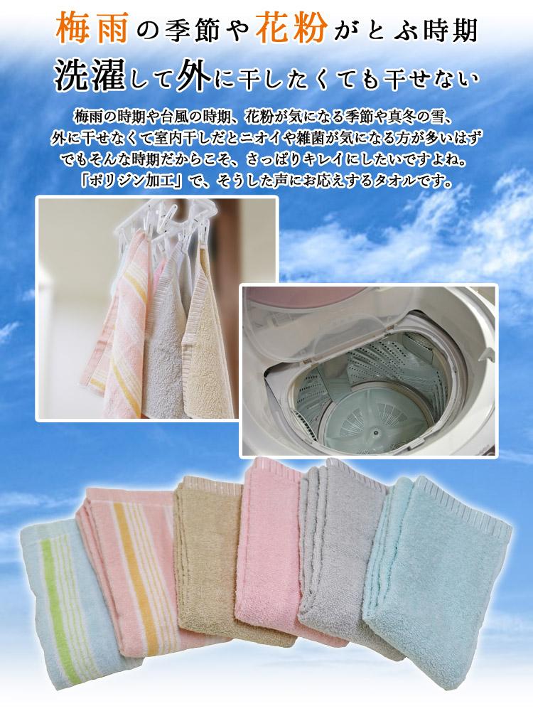 室内に干しても、キレイで臭わない。昭和西川の「ポリジン加工寝具」シリーズから、あって便利なフェイスタオルをお買い得価格で販売。