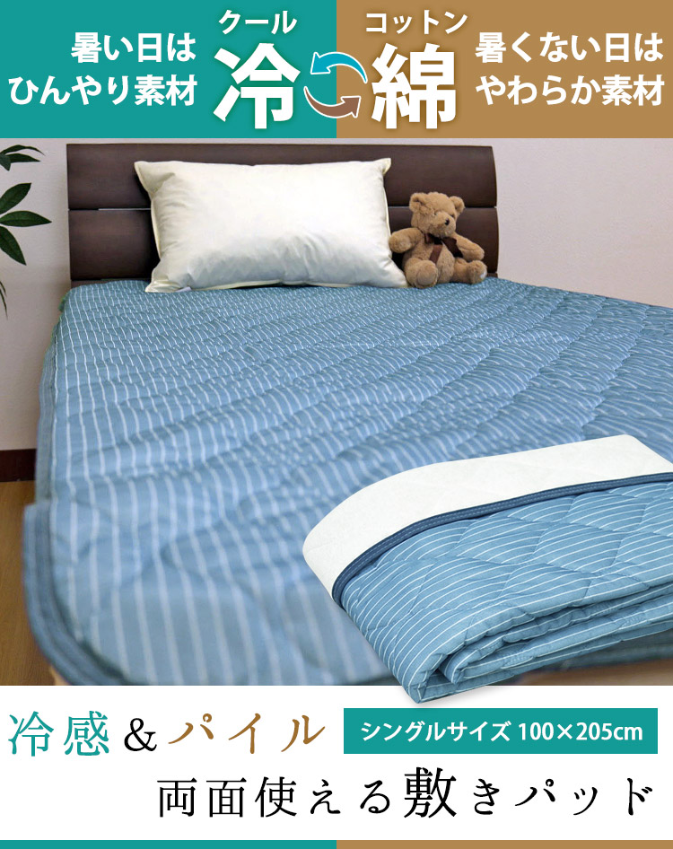 【送料無料】冷感ニット&綿パイル リバーシブル 両面使える敷きパッド シングルサイズ 100×205cm(R2-17)