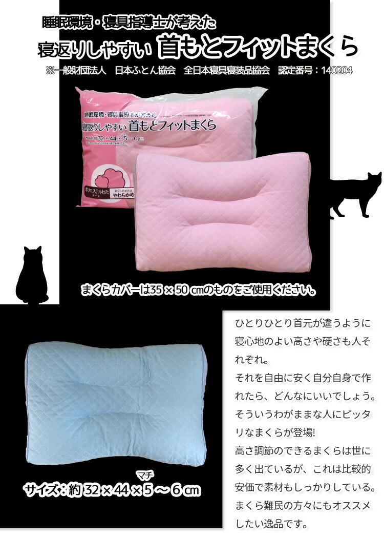 【送料無料】モリシタ寝返りしやすい首もとフィットまくら【選べる中綿】わた/パイプ枕 約32×44