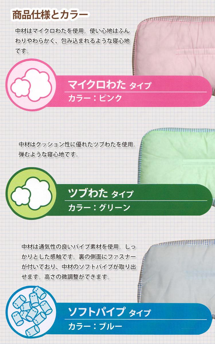横向きに適した枕!中綿がえらべる3種類。