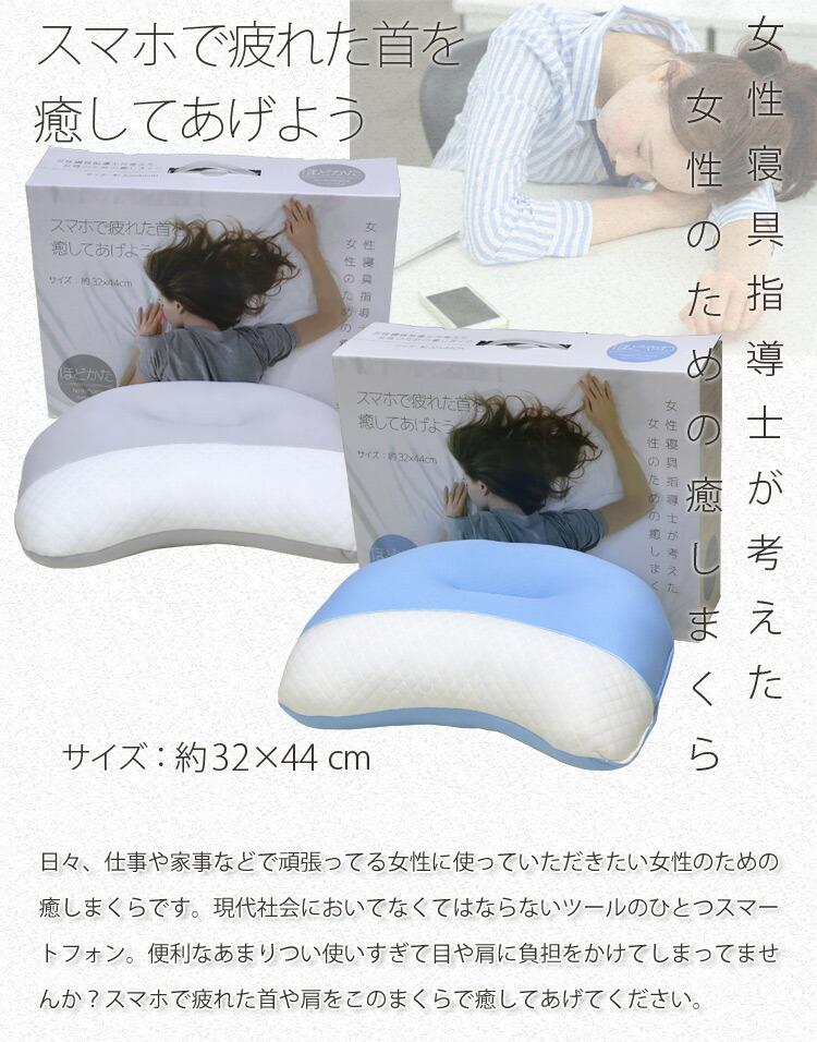 【最安値に挑戦】モリシタ 女性のための癒し枕 【選べる中綿】低反発素材とツブわた スマホまくら 約32×44
