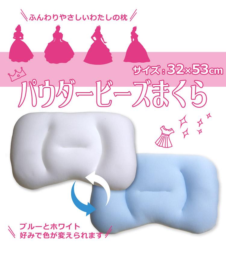【送料無料】パウダービーズ枕 マイクロビーズ使用  ウォッシャブルまくら 安眠 寝心地抜群 ヌードピロー