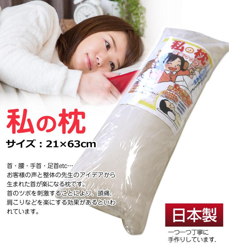私の枕 首楽マクラ  約21×63cm  日本製 寝心地抜群 ピロー  ピロケース付き 綿100%ワッフルカバー付き 足枕 腰まくら スーパーソフトパイプ使用