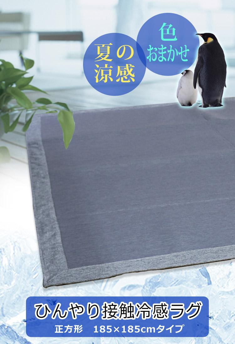 【色おまかせ】【送料無料】接触冷感ラグ 正方形 185×185cm(KT-R) ひんやり 涼感 cool 夏用 ラグマット 霜降り調 さらっと快適 ラグカーペットα 【ラッピング不可】